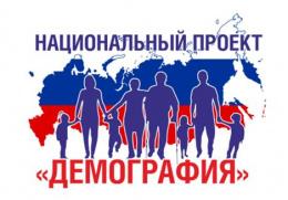 """Национальный проект """"Демография"""""""