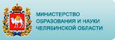 Министерство образования Челябинской области