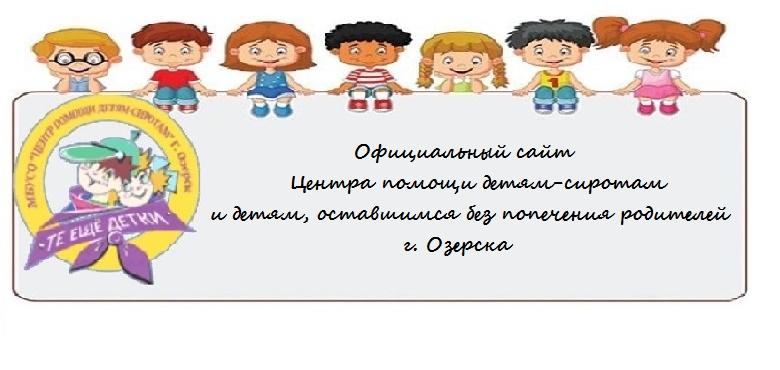 Центр помощи детям-сиротам г. Озерска